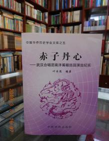 赤子丹心:武汉合唱团南洋筹赈巡回演出纪实 一版一印