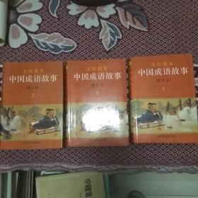 中国成语故事(图文本2.3.4册)