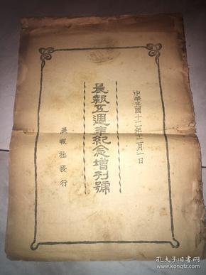 晨报五周年纪念增刊号