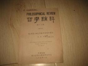 哲学论评--论《周易》与孔子晚年思想的关系(抽印本)