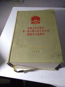 中华人民共和国第一届全国人民代表大会第四次会议会刊 57年精装书脊有水印边口书角如图 前后有开裂如图