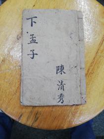 线装木刻 孟子 存一册卷六、七  品相如图