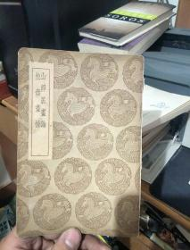 山静居画论 松壶画忆(丛书集成初编)