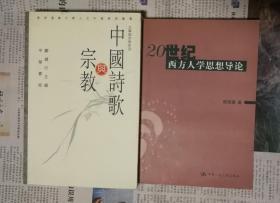 中国诗歌与宗教