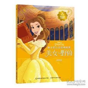 美女与野兽 正版 迪士尼公司,童趣出版有限公司  9787115456342