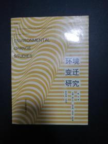 环境变迁研究 第五辑(私藏品好,仅印一千册)
