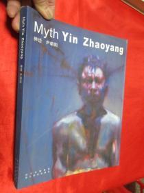 Myth Yin Zhaoyang 神话   (今日艺术精品丛书)(签名本)     【大16开 】