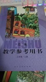 义务教育教科书·美术教学参考用书 【三年级.上册】附2盘