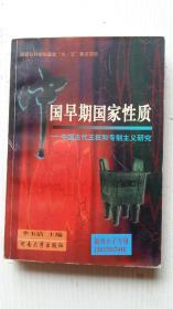 中国早期国家性质:中国古代王权和专制主义研究 李玉洁  主编 河南大学出版社 9787810416900