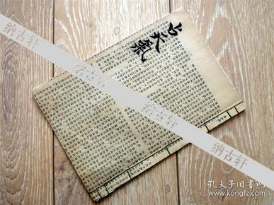 手抄本收藏190411-70年代云南民间占天气俗语一册-字好品好