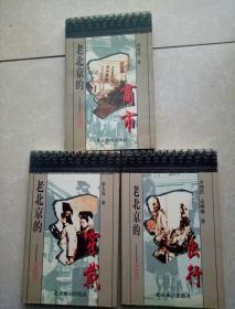 老北京的、穿戴、出行、商市【三册合售】