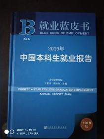 中国本科生就业报告-就业蓝皮书-2019版
