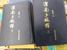 淮南子校释  上下册全,97年初版精装,包快递