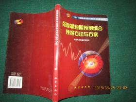 强地震短期预测综合预报方法与方案