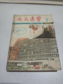 大众医学1979.1-12(合订在一起的)