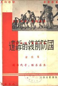 国防前线的绥远-叶秋著-民国上海生活书店刊本(复印本)