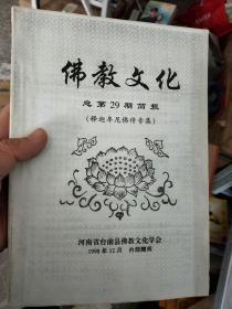 佛教文化总第29期简报 (释迦摩尼传专集)