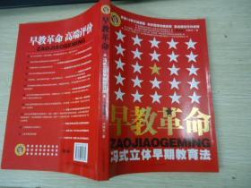 早教革命--冯式立体早期教育法【理论篇】