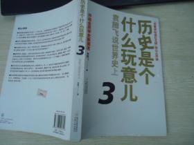 历史是个什么玩意儿3:袁腾飞说世界历史(上)