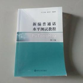 新编普通话水平测试教程(第二版)