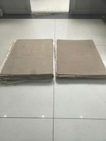人民日报1646-1948年合订本上下册一套(内有缺期)