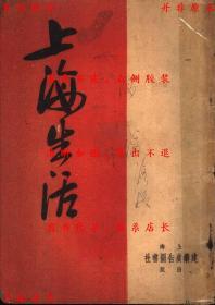 上海生活-李春南编辑-民国建业广告图书社刊本(复印本)