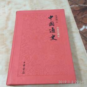 中國通史:彩圖珍藏版(2架)