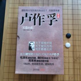 卢作孚(全三册)