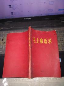 毛主席语录(32开平装本) 1966年10月南京印带林题词