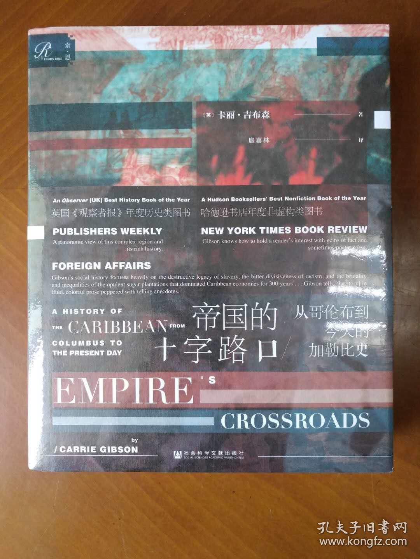 索恩·帝国的十字路口:从哥伦布到今天的加勒比史