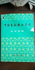 中国民间歌曲集成 吉林省卷  第2卷 油印本