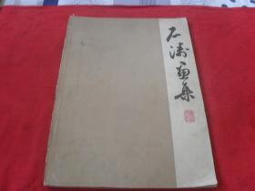 石涛画集---(8开大画集)60年一版一印 印量:1100册