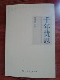 千年忧思 (签赠本)