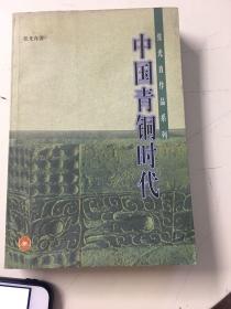 中国青铜时代(张光直作品系列)书前后有水渍,无碍阅读