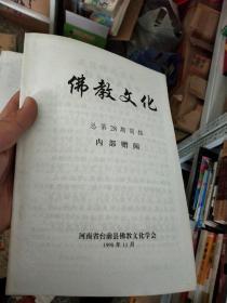 佛教文化总第28期简报