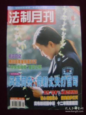 法制月刊2002年第6期