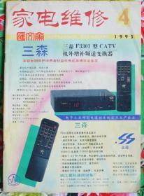 1995.4【家电维修】J25录像机.阿里斯顿冰箱.指针式石英钟表典型故障