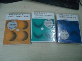 新概念英语(1、2、3)磁带【第1册1盒2盘全、第2册1盒3盘全、第3册1盒2盘全】