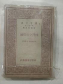 万有文库--精神分析引论[全六册](民国十九年初版)