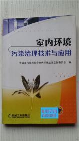 室内环境污染治理技术与应用 中国室内装饰协会室内环境监测工作委员会 编 机械工业出版社 9787111171379