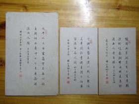 中国硬笔书法家林似春钢笔书法  3张合售  继往开来 自成风格(保真、手写、硬笔书法大家)