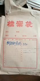 阿拉街查玛 稿本 运动图 道具图 很多 5大牛皮纸袋子