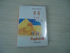 初级中学课本 英语 第五册 磁带【1盒2盘全】