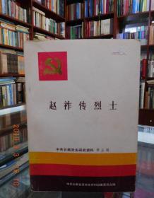 赵祚传烈士  中共云南党史研究资料 第五辑 一版一印