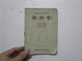 民国36年版 复兴初级中学教科书 植物学 下册
