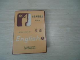 初中英语课本 第五册 磁带 【1盒2盘全】