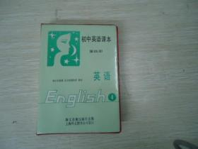 初中英语课本 第四册 磁带 【1盒2盘全】