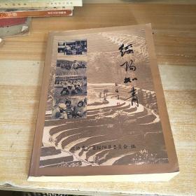 绥阳县文史资料第十七辑