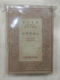 心理学简编【民国19年4月初版,万有文库,六册全】