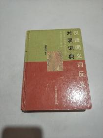 汉语同义词反义词对照词典(一版二印)